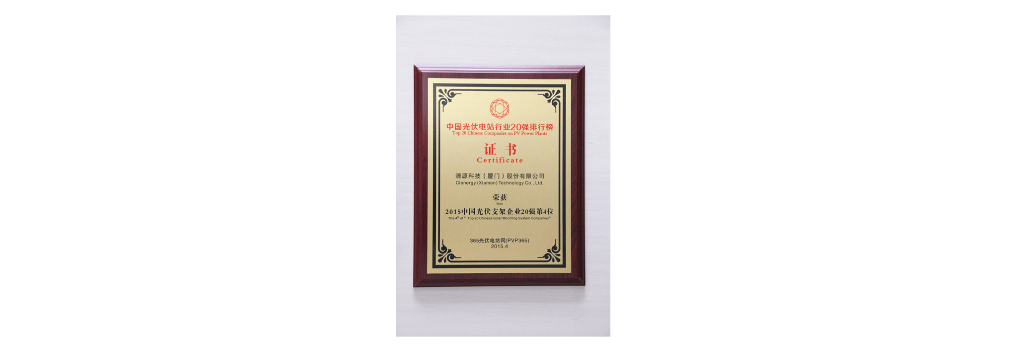 Clenergy Named One of the Top 20 Solar Mounting System Manufacturers in China 2015