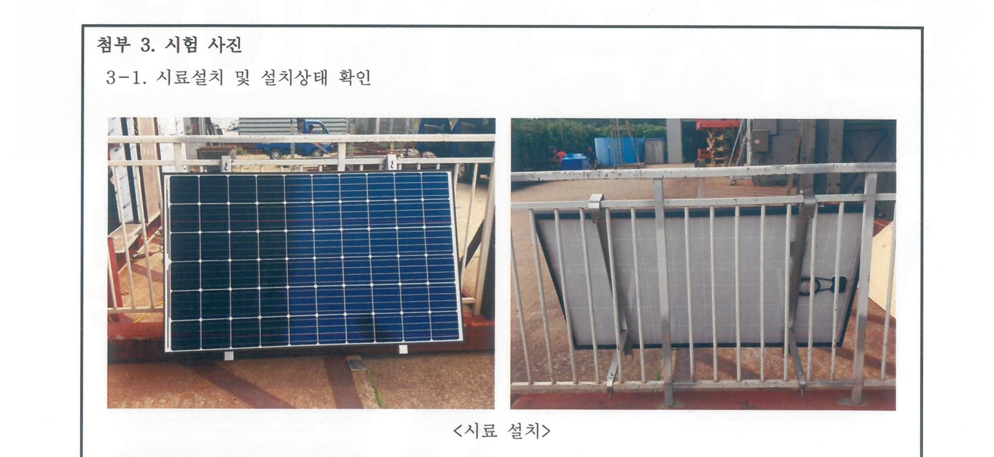 Clenergy PV-ezRack® SolarBalcony Certified by KCL - Test Report 01