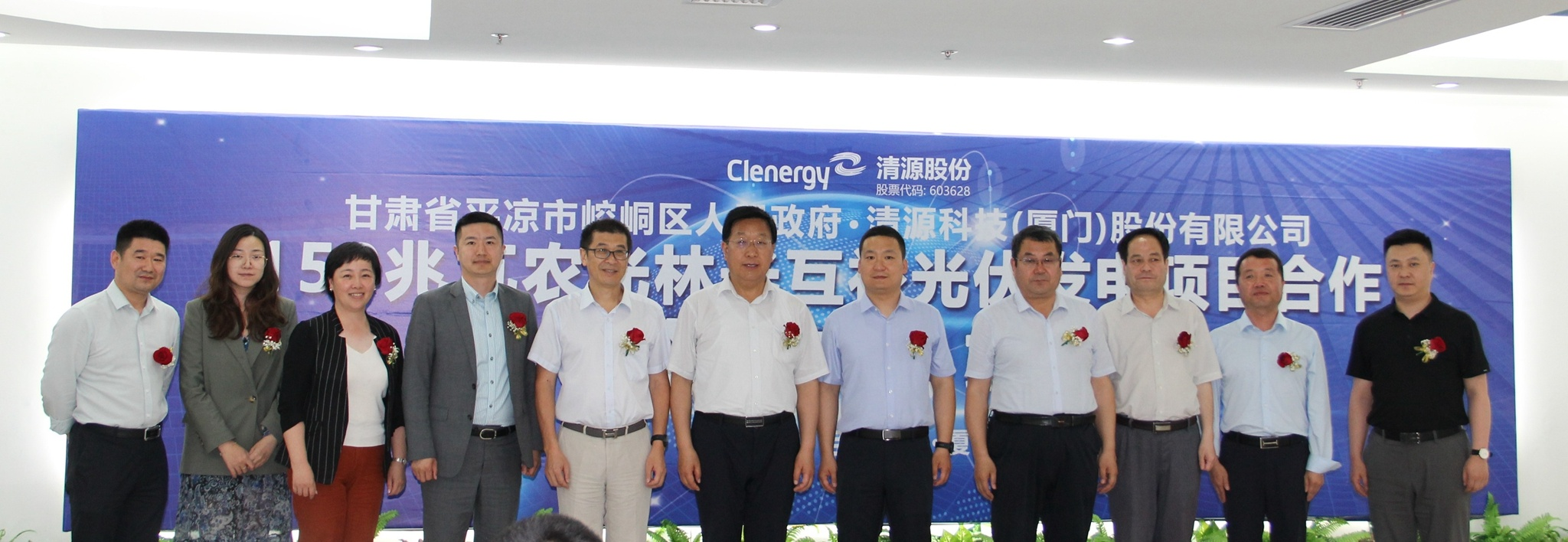 Clenergy and Government of Kongtong District 150MW Solar Portfolio Signing Ceremony 01